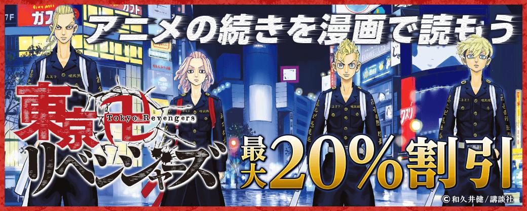 東京リベンジャーズアニメ最終回合わせキャンペーン