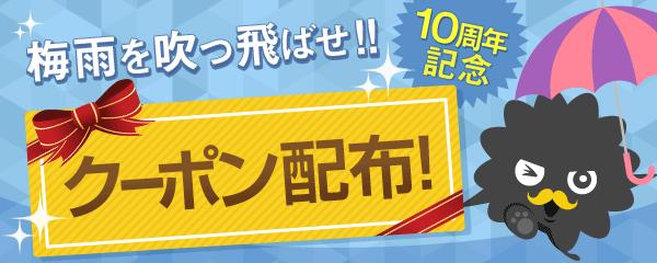梅雨を吹っ飛ばせ!10周年記念クーポン配布!