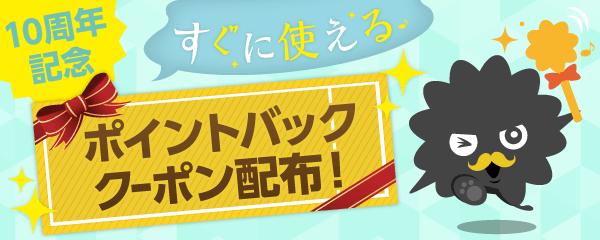 10周年記念ポイントバッククーポン配布!7月