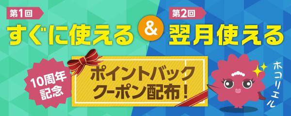 10周年記念ポイントバッククーポン配布!8月