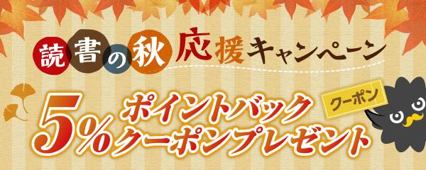 10周年記念ポイントバッククーポン配布!9月