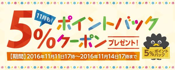 10周年記念ポイントバッククーポン配布!11月