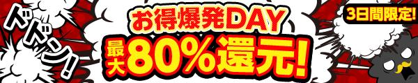 80%還元