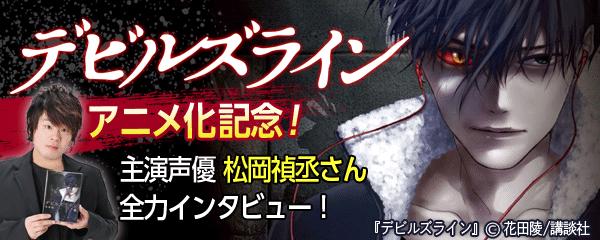 『デビルズライン』アニメ化記念!主演声優 松岡禎丞さん全力インタビュー!