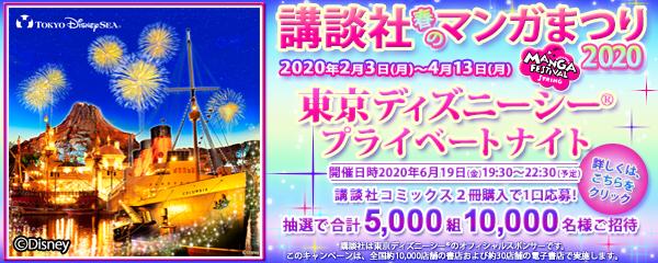 講談社 春のマンガまつり 2020 ~マンガを読んで東京ディズニーシー®プライベートナイトにいこう~