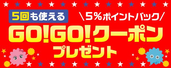 平成最後のGOGOクーポン!