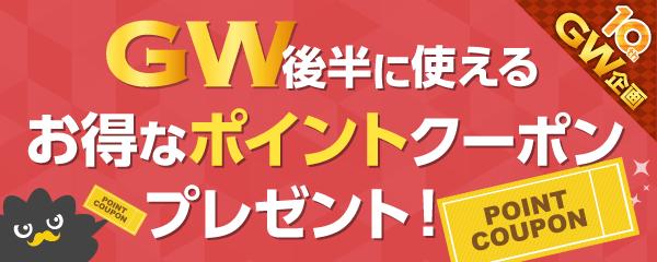 【GW企画】クーポン配布