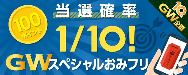 【GW企画】スペシャルおみフリ!