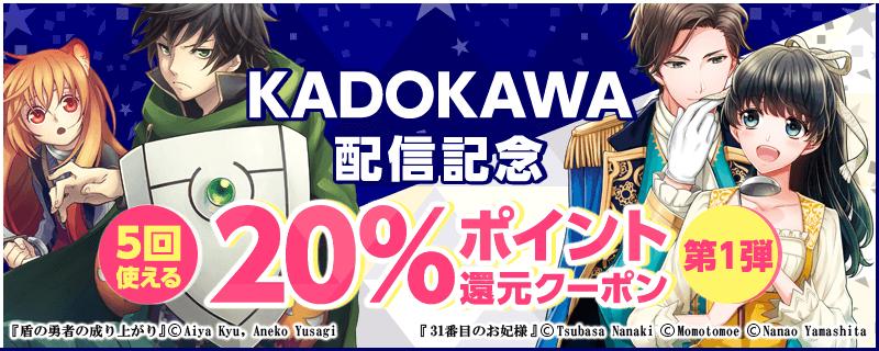 KADOKAWA配信 第1弾