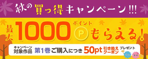 秋の買っ得キャンペーン!!!最大1000ポイントもらえる!