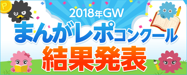 2018GWまんがレポコンクール!