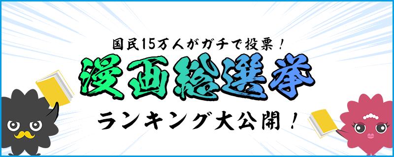 総 テレビ 漫画 朝日 選挙