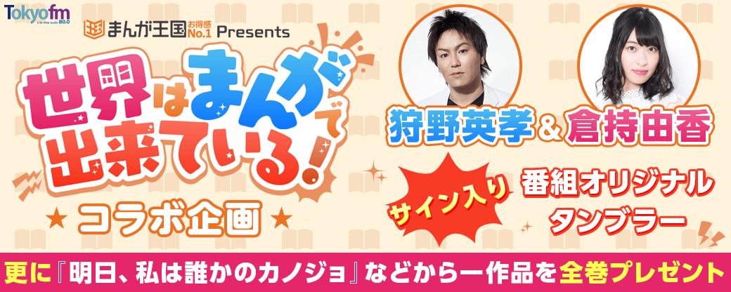 TOKYO FM「世界はまんがで出来ている!」×まんが王国コラボ企画!