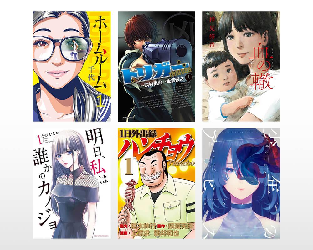 狩野英孝さんオススメ3選 倉持由香さんオススメ3選 電子コミック全巻