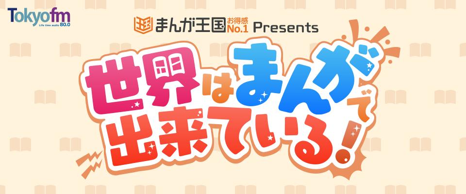 TOKYO FM「世界はまんがで出来ている!」
