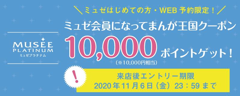 ミュゼ会員になってまんが王国クーポン10,000ポイントをゲット!