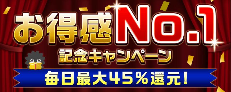 お得感No.1』記念キャンペーン