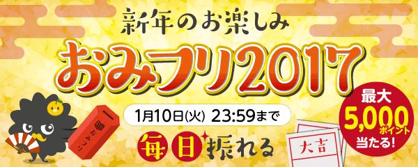 【新年のお楽しみ】おみフリ2017