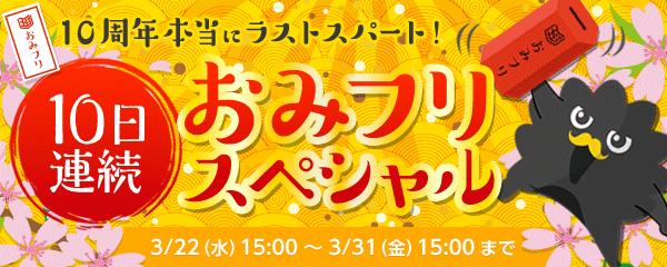 【10日連続】おみフリスペシャル