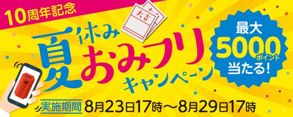 【夏休み企画】おみフリ開催!!