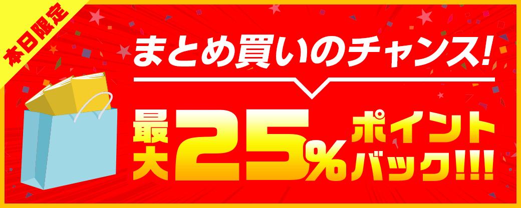 最大25%ポイントバック!!