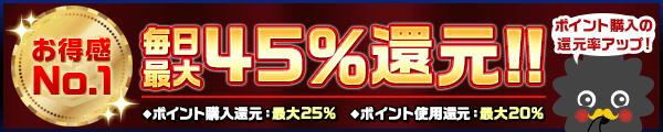 毎日最大45%還元!!