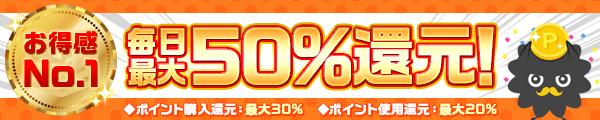 毎日最大50%還元!!