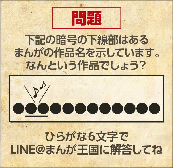 下記の暗号の下線部はあるまんがの作品名を示しています。なんという作品でしょう?