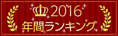 2016年 年間ランキング