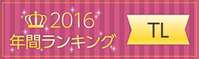 2016年間ランキング(TL)