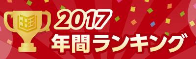 2017年まんが王国年間ランキング