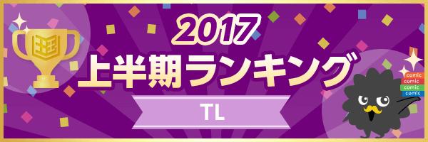 2017上半期ランキング TL