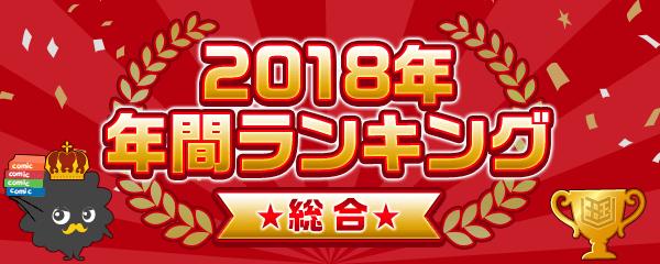 2018年まんが王国年間ランキング