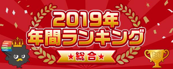 2019年まんが王国年間ランキング