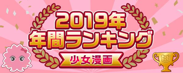 2019 少女 漫画 ランキング