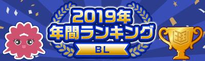 2018年まんが王国年間ランキング(BL)