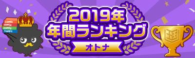 2019年まんが王国年間ランキング(オトナ)