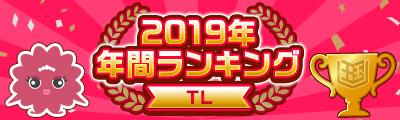2019年まんが王国年間ランキング(TL)