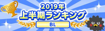 2019年上半期ランキング(BL)