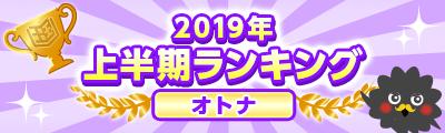 2019年上半期ランキング(オトナ)