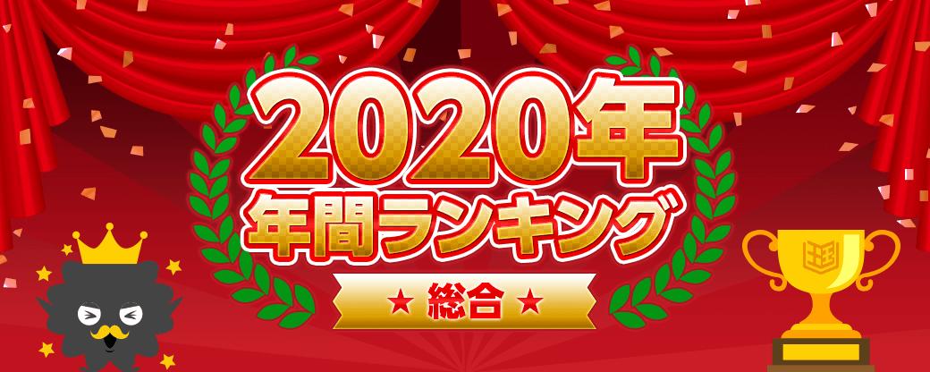 2020年まんが王国年間ランキング