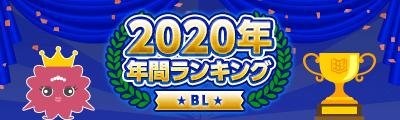 2020年まんが王国年間ランキング(BL)