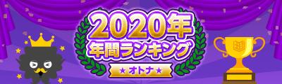 2020年まんが王国年間ランキング(オトナ)