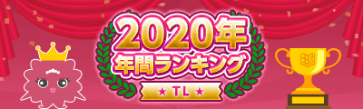 2020年まんが王国年間ランキング(TL)