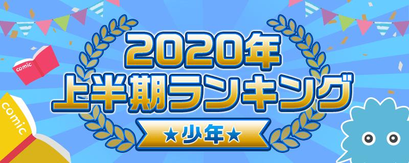 2020年上半期ランキング(少年)