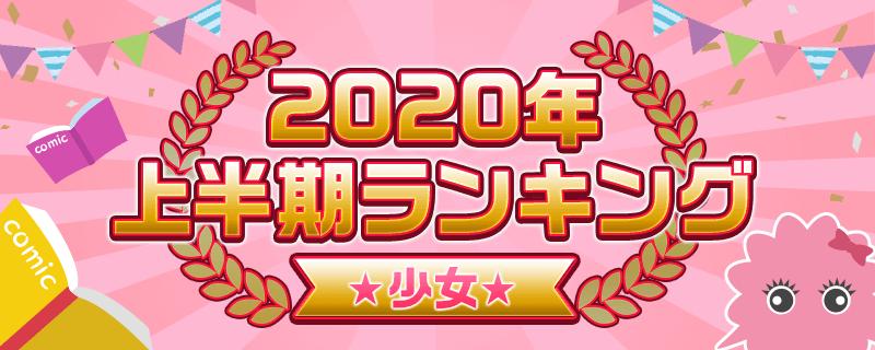 2020年上半期ランキング(少女)