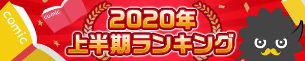 2020年上半期ランキング