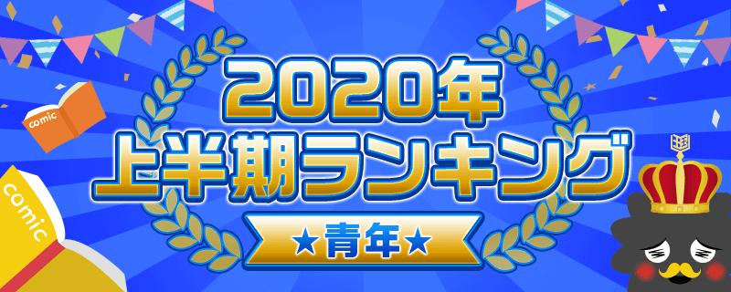 2020年上半期ランキング(青年)