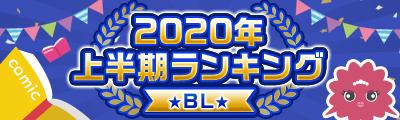 2020年上半期ランキング(BL)