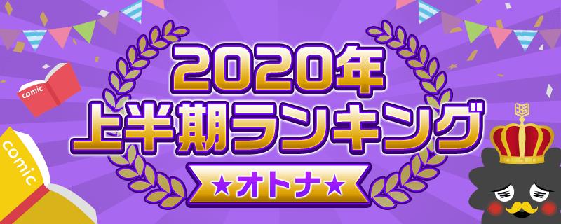 2020年上半期ランキング(オトナ)